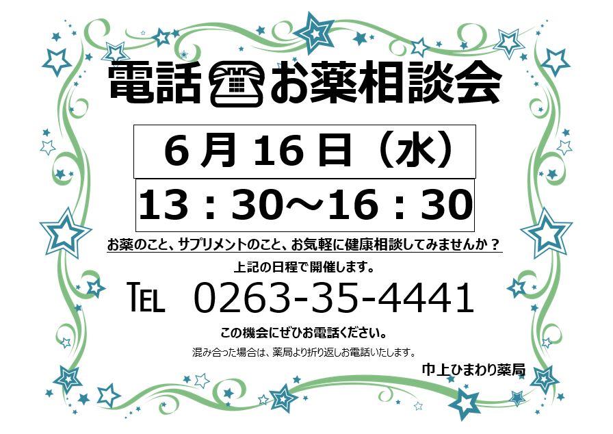 おくすり相談会お知らせ6月.JPG