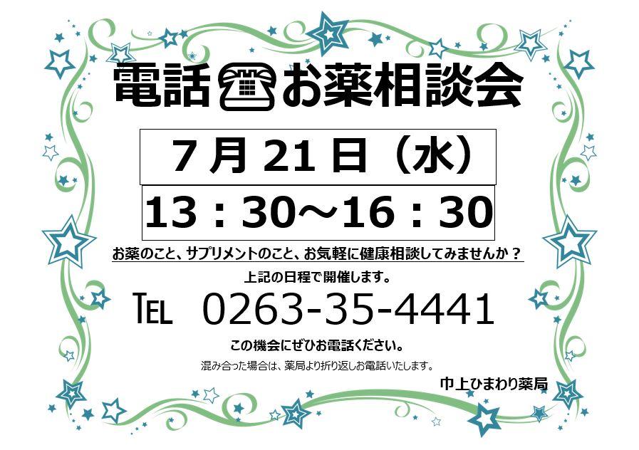 おくすり相談会お知らせ7月.JPG